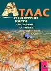 Атлас и контурни карти със задачи по човекът и обществото за 4. клас - Магдалена Димитрова -