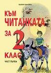 Към читанката за 2. клас - част 1 - Мария Банова -