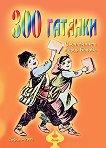 300 Гатанки - детска книга