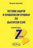Тестови задачи и правописни правила по български език за 7. клас - Втора част - Мария Банова -