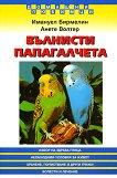 Вълнисти папагалчета - Имануел Бирмелин, Анете Волтер -
