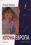 Източна Европа през XX век - Искра Баева -