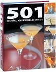 501 коктейла, които трябва да опитате -