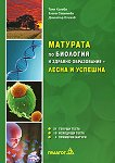 Матурата по биология и здравно образование – Лесна и успешна - учебник
