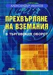 Прехвърляне на вземания в търговския оборот - Александър Иванов - книга