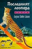Опияняващата магия на Африка - книга 3: Последният леопард - Лорън Сейнт Джон - книга