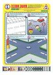 Тестови задачи по безопасност на движението по пътищата: Тестова карта за 1. клас - 1. срок - Комплект от 10 броя - сборник