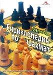 Енциклопедия по шахмат: илюстриран самоучител за инициативно водене на играта - игра