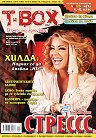 T-Box - Излез от кутията! : Лайфстайл списание за тийнейдж култура - Май 2010 -