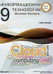 Информационни технологии за 9. клас : Информатика за 9.клас - Ивайло Иванов -