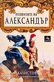 Подвизите на Александър - книга
