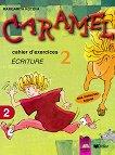 Caramel 2: учебна тетрадка по френски език № 2 за 3. клас - Маргарита Котева -