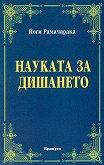 Науката за дишането - Йоги Рамачарака - книга