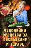 Чудодейни средства за отслабване и здраве - Росица Тодорова -