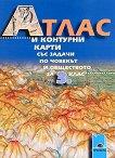 Атлас с контурни карти по човекът и обществото за 3. клас - Магдалена Димитрова, Мария Босева -