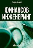 Финансов инженеринг - Теодор Цанков -