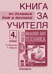 Книга за учителя по домашен бит и техника за 4. клас - Любен Витанов, Георги Иванов -