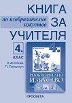 Книга за учителя по изобразително изкуство за 4. клас - Лучия Ангелова, Пламен Легкоступ -