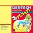 FUNKEL: аудиодиск по немски език за 4. клас -