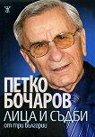 Лица и съдби от три Българии - Петко Бочаров -