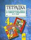 Тетрадка за самостоятелна работа по човекът и обществото за 4. клас - Мария Босева, Магдалена Димитрова -