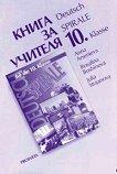 Spirale: Книга за учителя по немски език за 10. клас - Анна Арсениева, Розалина Божинова, Юлия Стоянова -