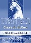 Francais: Книга за учителя по френски език за 10. клас -