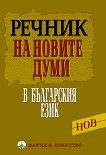 Речник на новите думи в българския език - помагало