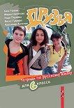 Друзья - Тетрадь по русскому языку для 6. класса - учебна тетрадка