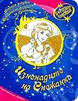 Изненадите на Снежанка - Блестящи книжки -