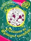 Тайните на Спящата красавица - Блестящи книжки -