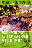 Енциклопедия алтернативна медицина: Том 15 - ФИБ - ХОР -