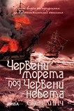 Джентълмените копелета - книга 2: Червени морета под червени небета - Скот Линч -