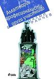 Аматьори, професионалисти и други участници - Палми Ранчев -