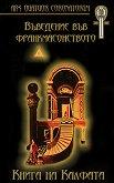 Въведение във франкмасонството: Книга на Калфата - книга