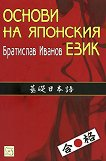 Основи на японския език - част 1 - БратиславИванов -