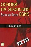 Основи на японския език - част 1 - Братислав Иванов -