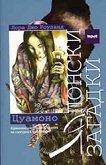 Японски загадки: Цуамоно - книга