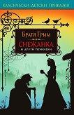 Снежанка и други приказки - Братя Грим -