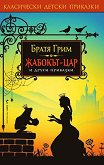 Жабокът-цар и други приказки - Братя Грим -