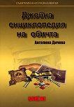 Джобна енциклопедия на обичта - Ангелина Дичева -