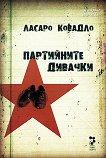 Партийните дивачки - Ласаро Ковадло -