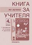 Книга за учителя по музика за 4. клас - Галунка Калоферова, Вяра Сотирова, Росица Драганова -