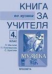 Книга за учителя по Музика за 4. клас - Пенка Минчева, Петя Пехливанова, Светла Христова -
