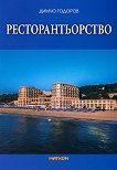 Ресторантьорство - Димчо Тодоров - учебник