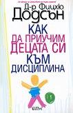 Как да приучим децата си към дисциплина - д-р Фицхю Додсън - книга