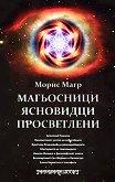 Магьосници, ясновидци, просветлени - книга