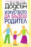 Изкуството да бъдеш родител - д-р Фицхю Додсън - книга