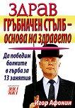 Здрав гръбначен стълб - основа на здравето - Игор Афонин -