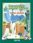 Мемоарите на татко Мумин - Туве Янсон - детска книга